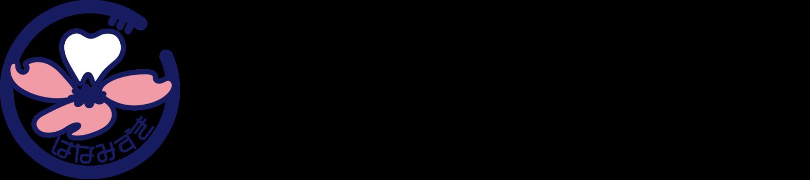 神奈川県横浜市戸塚区の歯医者 はなみずき歯科クリニック|インプラント、審美、小児歯科、一般歯科の歯科医院